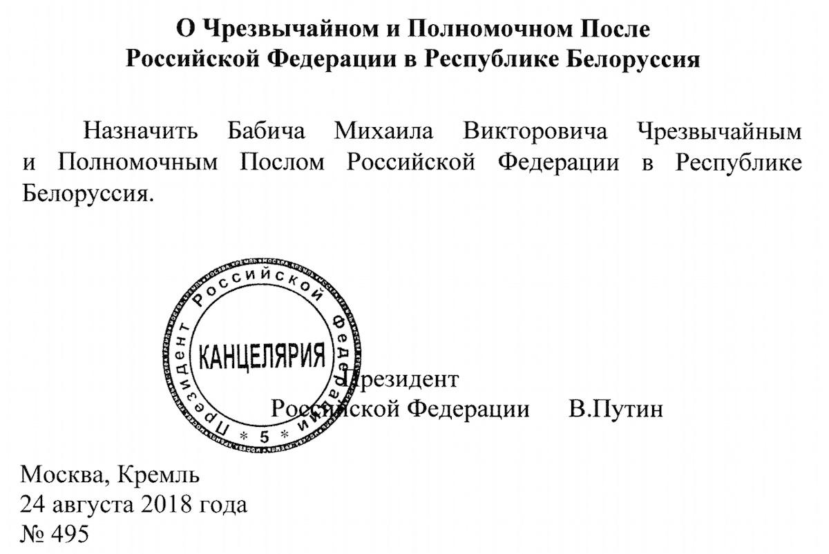 Михаил Бабич назначен послом России в Беларуси