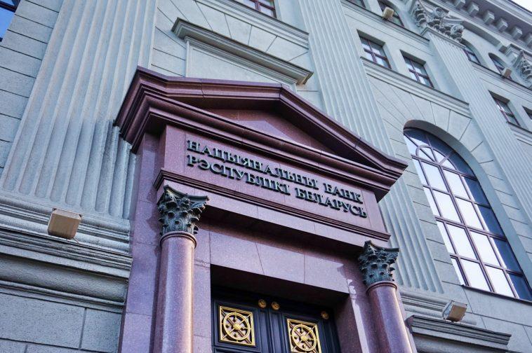 Ставка рефинансирования в Беларуси снизилась до 9%.
