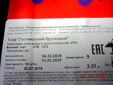 Россия запретила ввоз 20 тонн беларусского сыра