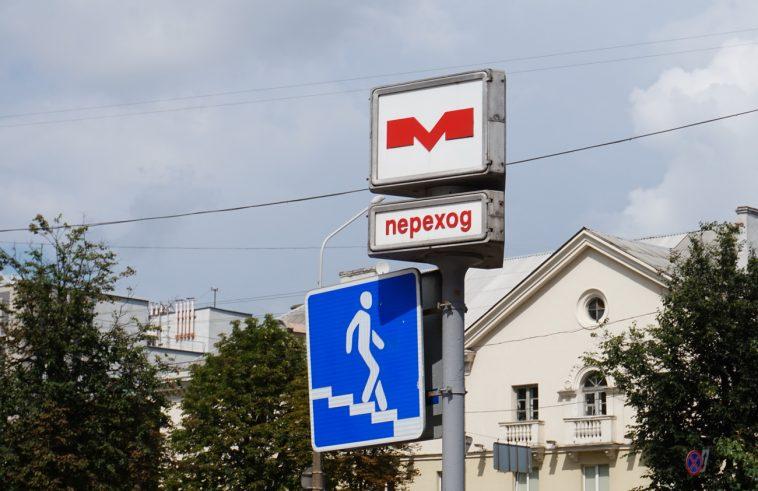 Минский метрополитен, пешеходный переход, спуск в метро