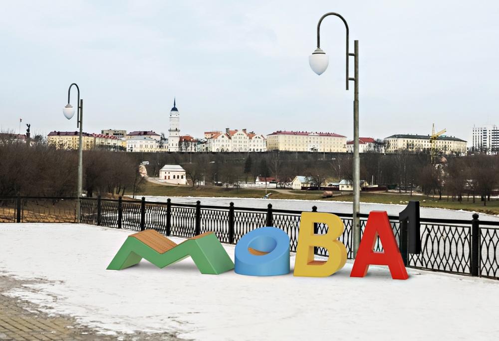 """Слово """"МОВА"""" появится на улицах Минска и крупных городов"""