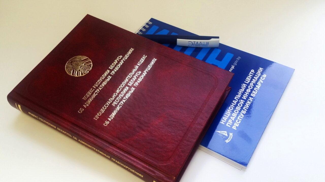 Опубликован новый Кодекс об административных правонарушениях — REFORM.by