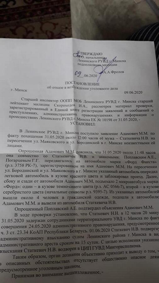 РУВД отказало в возбуждении уголовного дела о похищении Статкевича