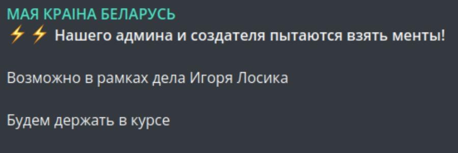 К администратору канала «Мая краiна Беларусь» пришла милиция