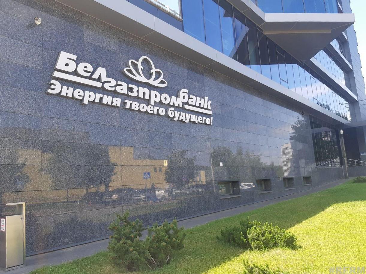 Белгазпромбанк» возобновил выдачу кредитов на квартиры — REFORM.by