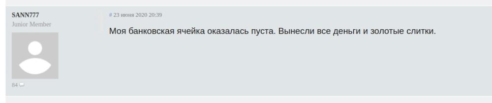 СМИ: в «Белгазпромбанке» подтвердили жалобы клиентов на пропажу ценностей из ячеек