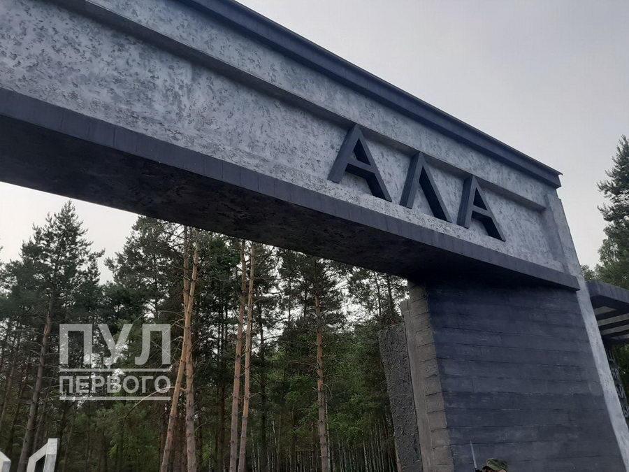 В Светлогорском районе открыли мемориал памяти сожженных деревень
