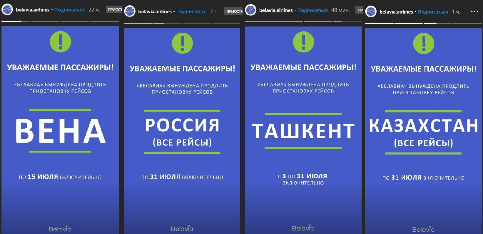 """""""Белавиа"""" продлила приостановку рейсов в Россию до 31 июля"""