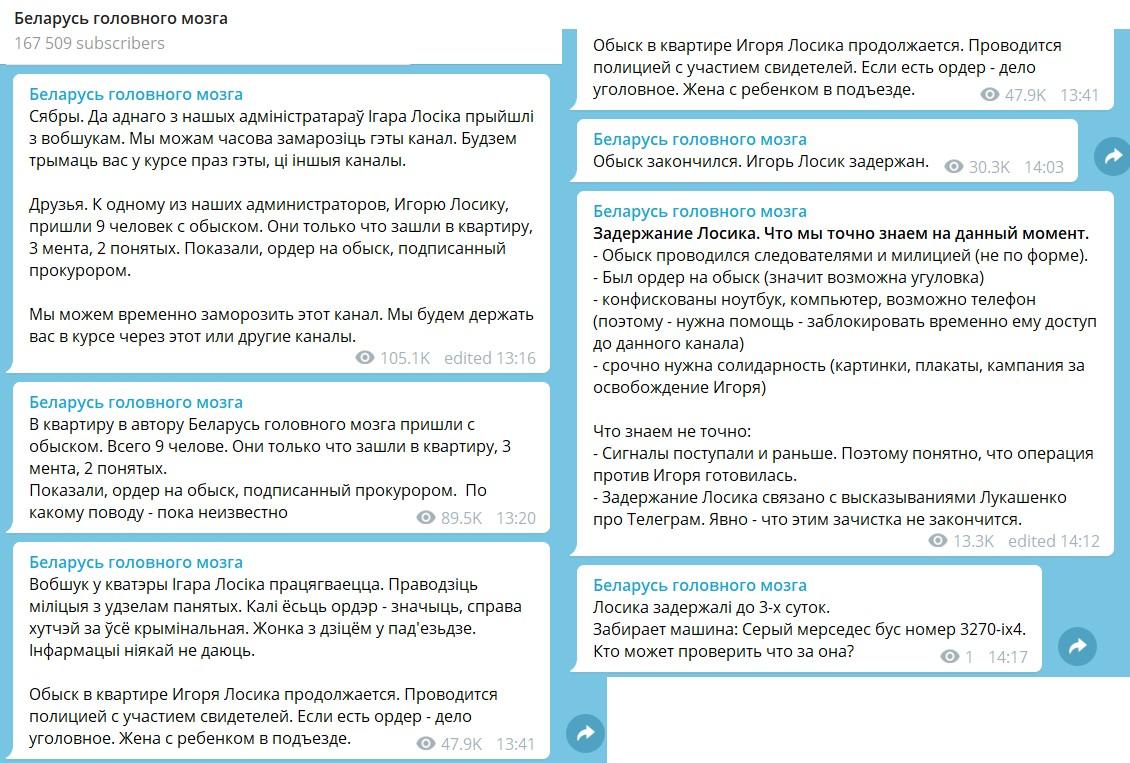 """Задержан администратор канала """"Беларусь головного мозга"""""""