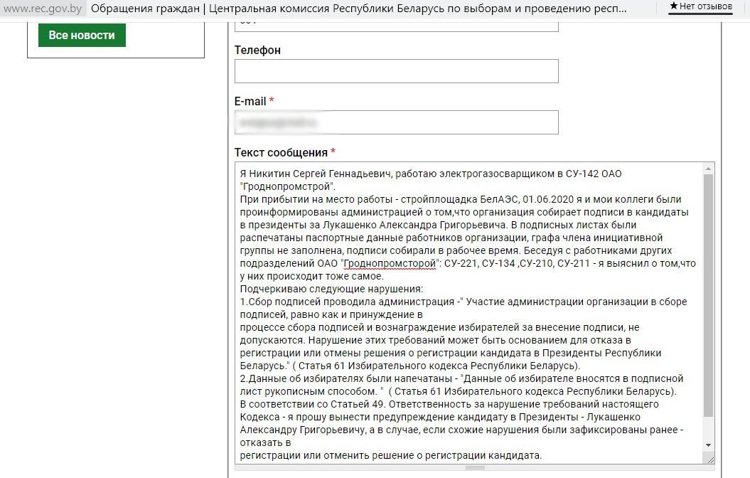 Сварщик с БелАЭС пожаловался в ЦИК на сбор подписей за Лукашенко