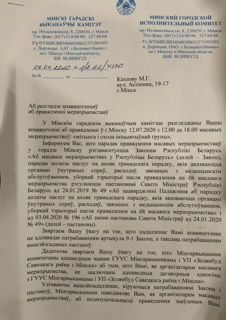 Штабу Бабарико и ОГП отказали в проведении сбора группы по референдуму