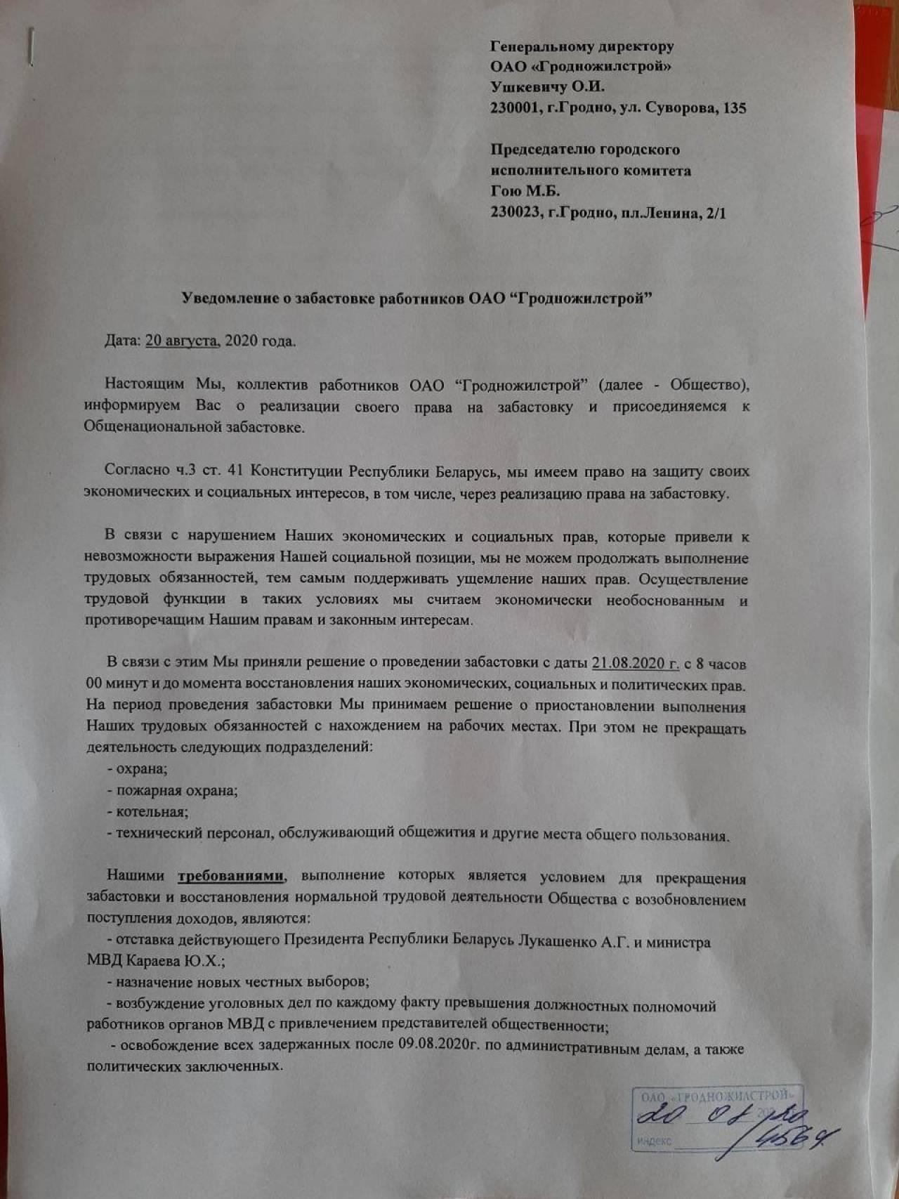 """""""Гродножилстрой"""" официально объявил забастовку"""
