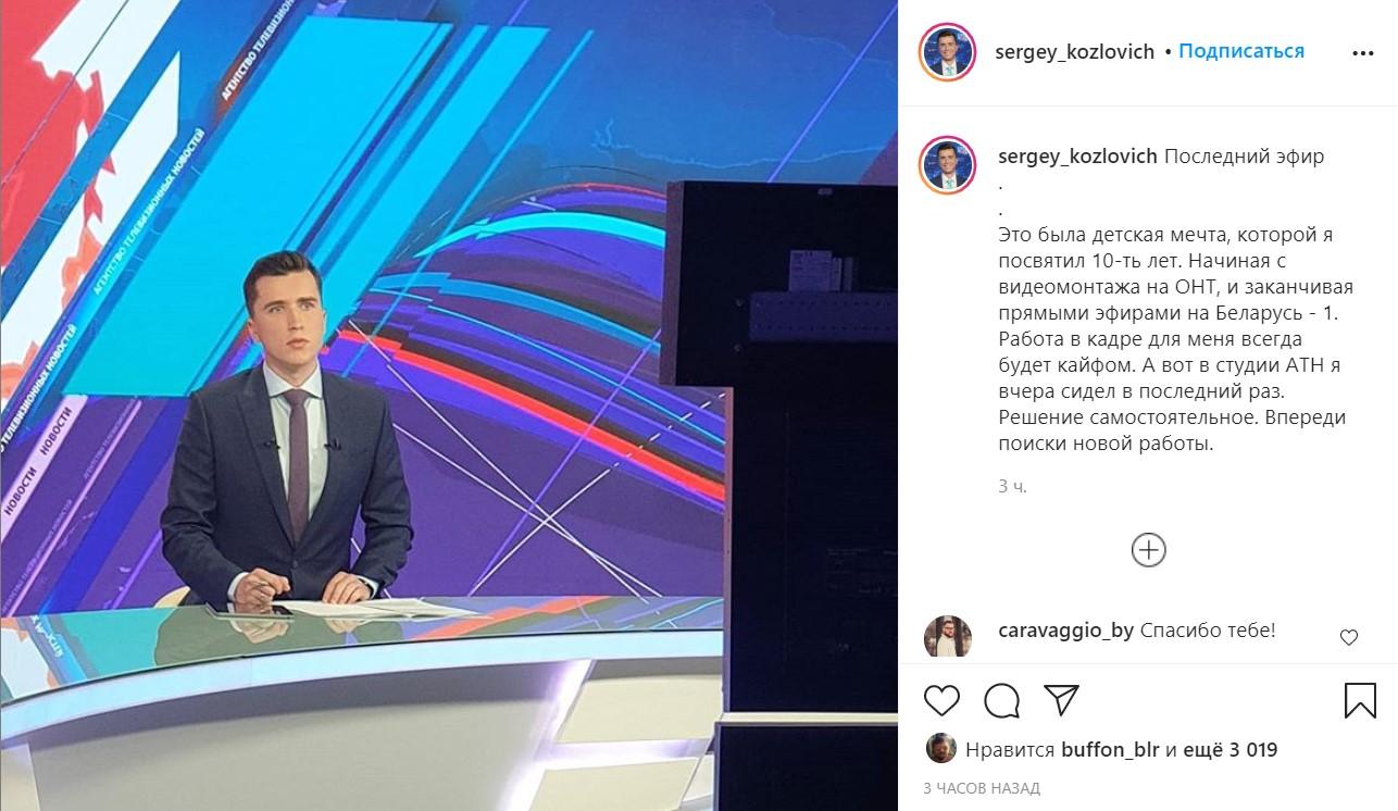 Уволился ведущий новостей на БТ Сергей Козлович