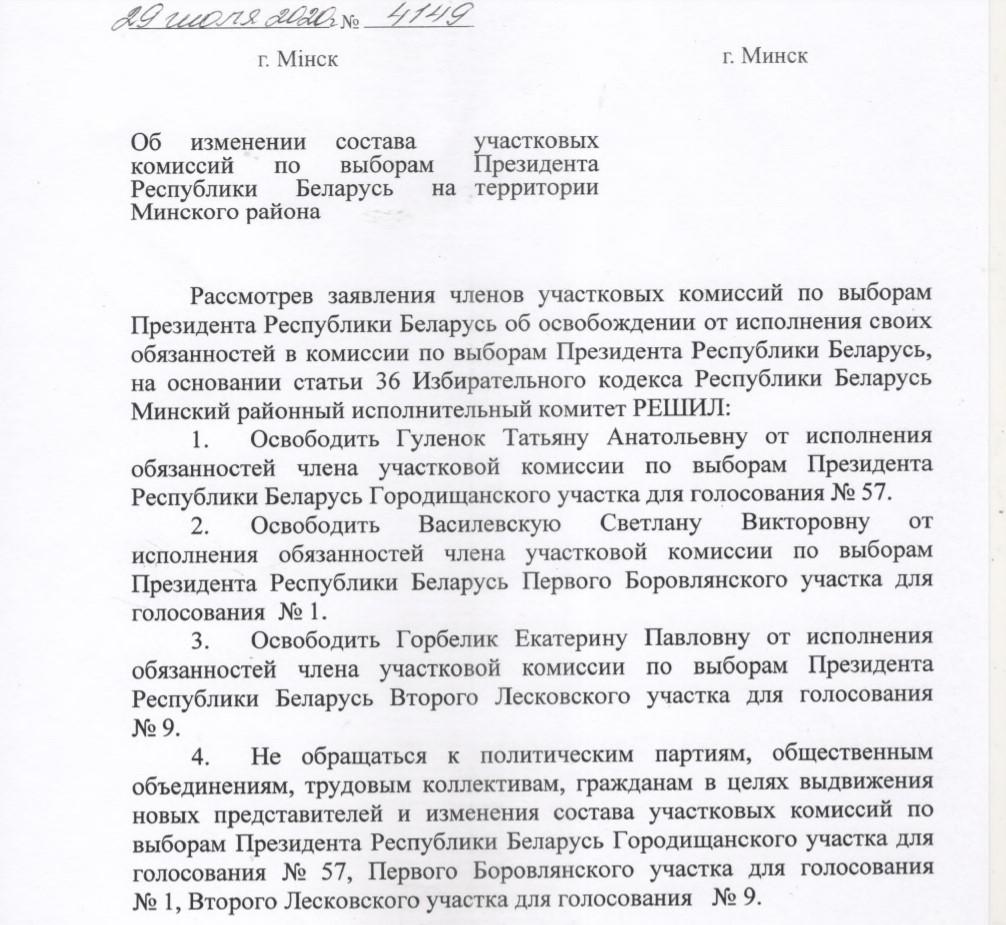 В Минском районе меняют составы участковых комиссий