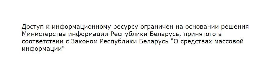 В Беларуси заблокировали десятки сайтов СМИ и общественных организаций