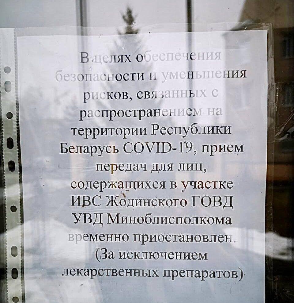 В жодинском изоляторе запретили передачи для задержанных