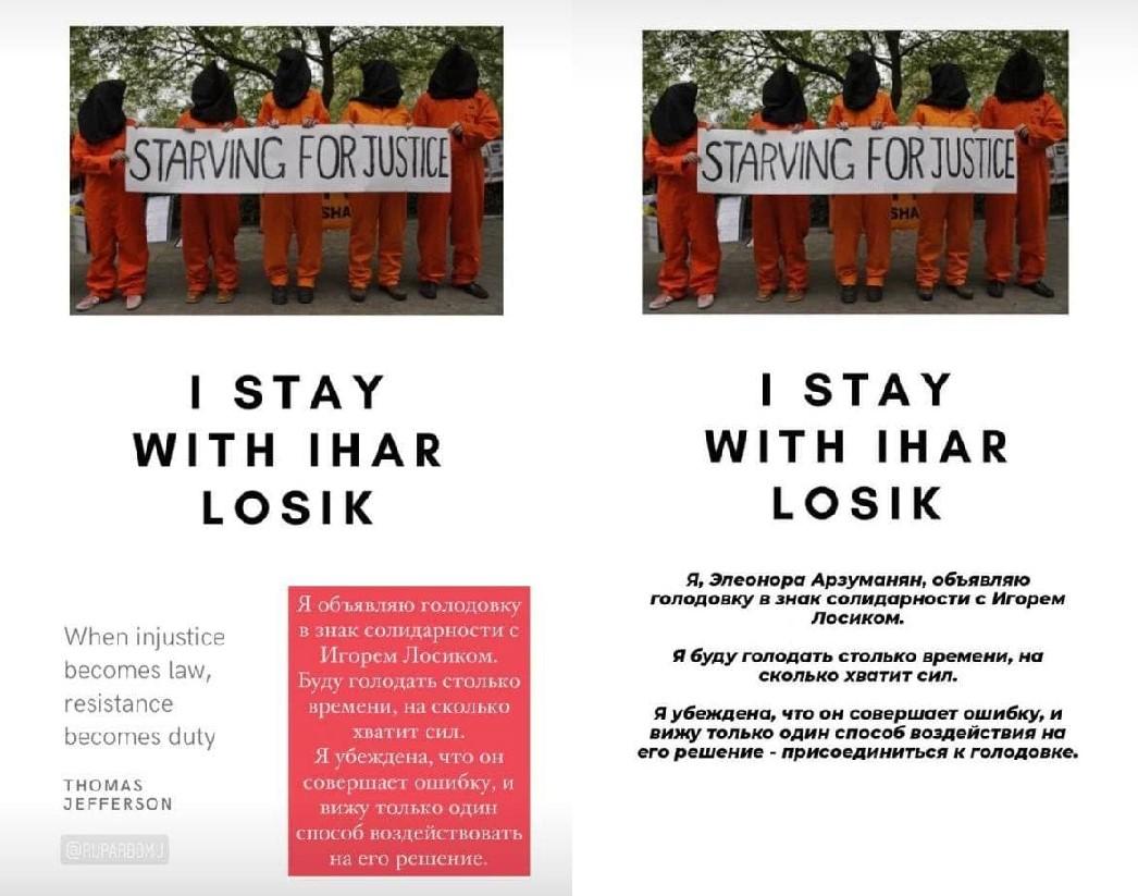 Две студентки БГМУ объявили голодовку в знак солидарности с Игорем Лосиком
