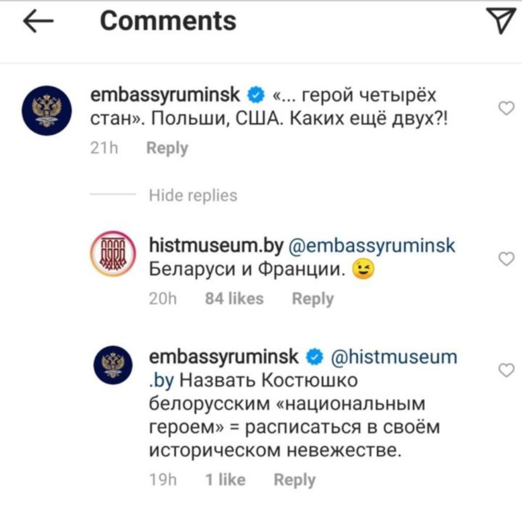Посольство России обвинило Национальный исторический музей в «историческом невежестве»