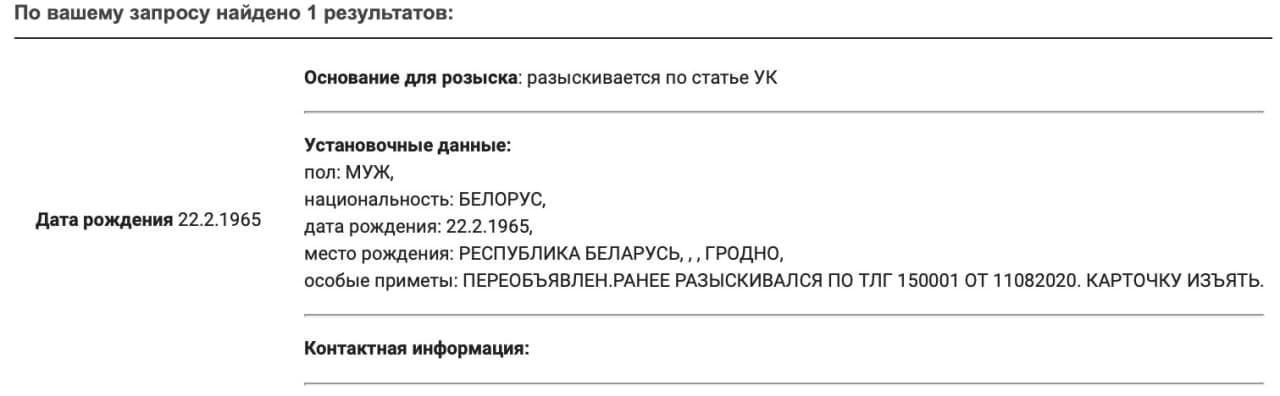 СК хочет экстрадиции Валерия Цепкало из Латвии
