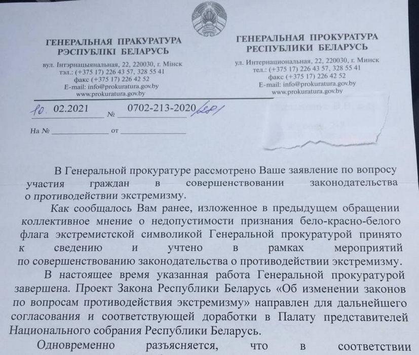 """В сети появился """"ответ Генпрокуратуры"""" о судьбе бчб-символики"""
