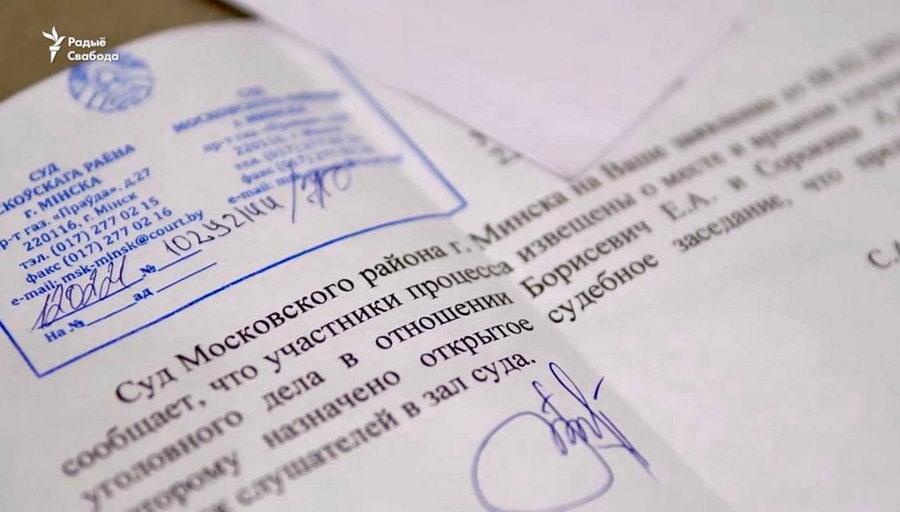Елена Бондаренко получила ответ на запрос об участии в суде по «делу о нуле промилле»