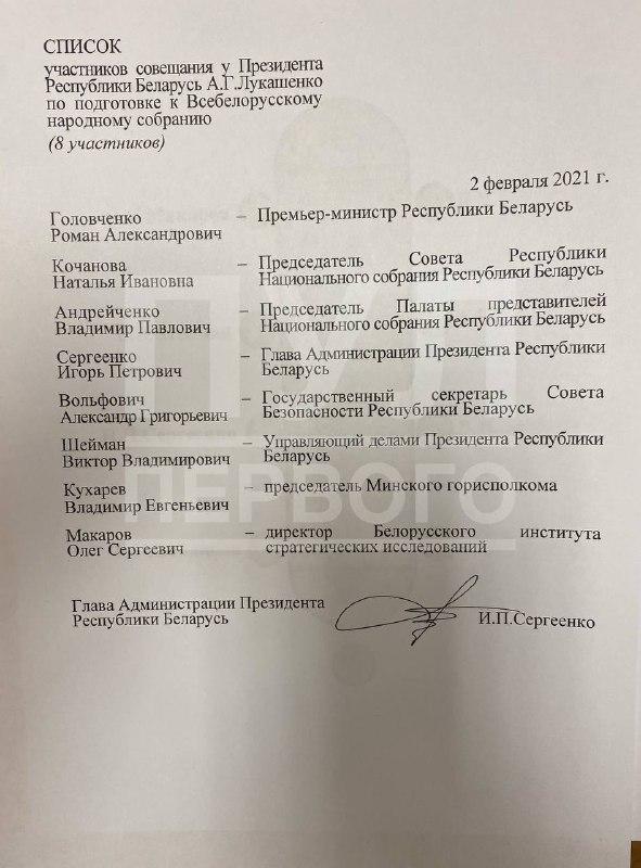 Лукашенко доложат о подготовке ВНС