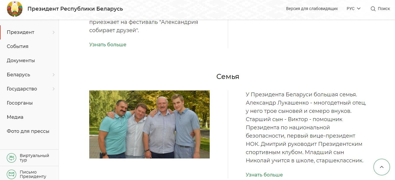 Заработал новый сайт президента Беларуси