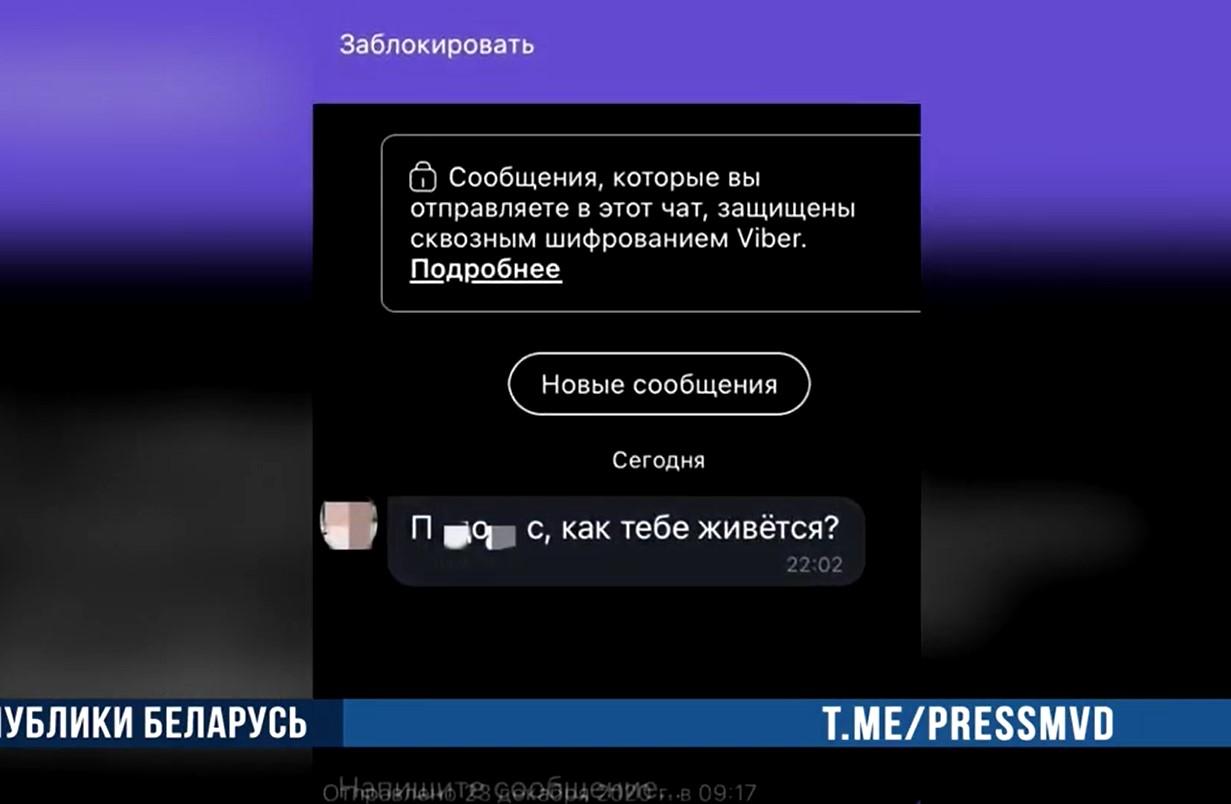 """За грубое слово в """"личку"""" военнослужащему минчанин получил штраф в 20 базовых"""