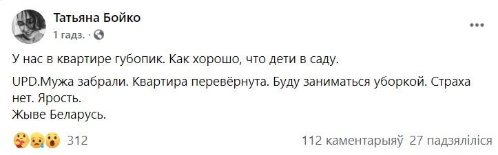 Задержан бывший сотрудник БТ Дмитрий Бойко