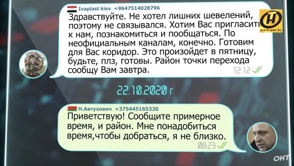 """ОНТ обвинило бывшего командира батальона """"Донбасс"""" в причастности к терактам в Беларуси"""
