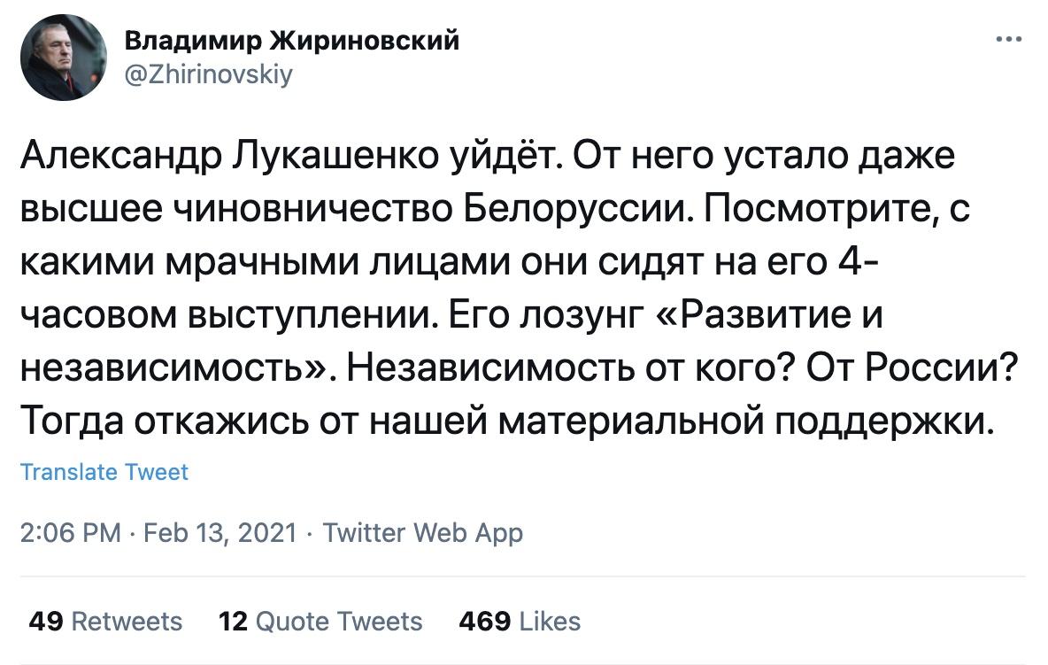 """Жириновский заявил, что """"Александр Лукашенко уйдёт"""""""
