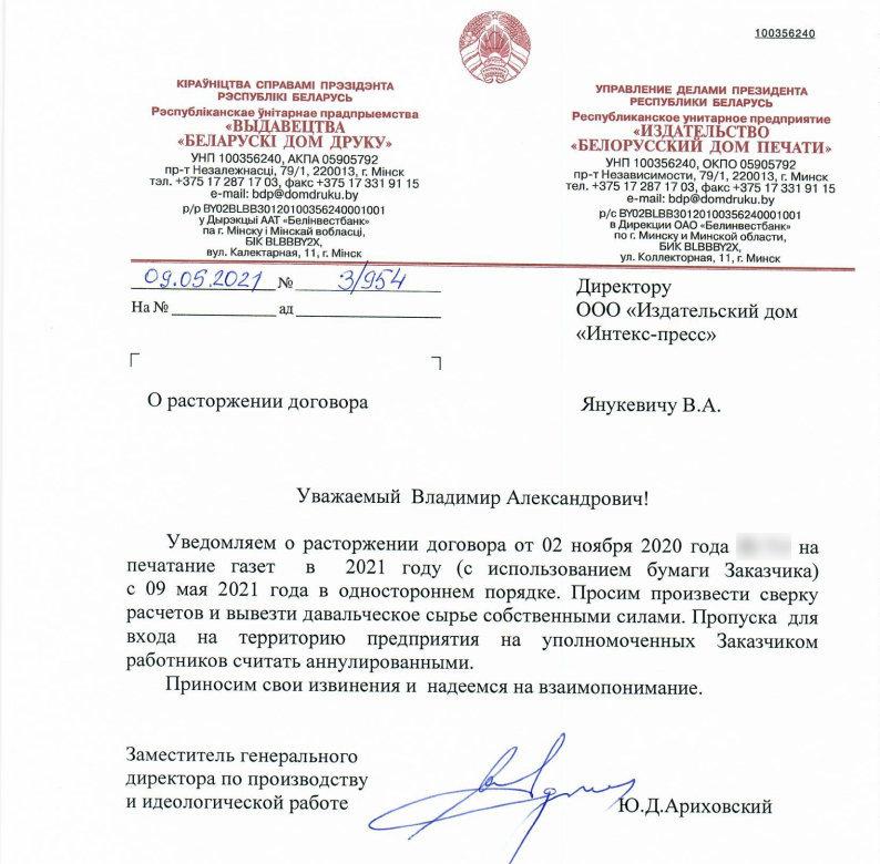 9 мая «Белорусский дом печати» отказался печатать газету Intex-press