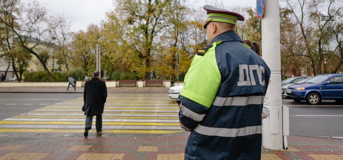 В Минске усилен контроль за соблюдением ПДД пешеходами